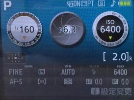 プログラムオートを起動したらシャッタースピード1/160、F6.3に設定されました。