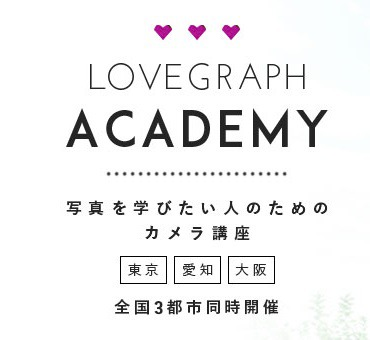 ラブグラフアカデミー