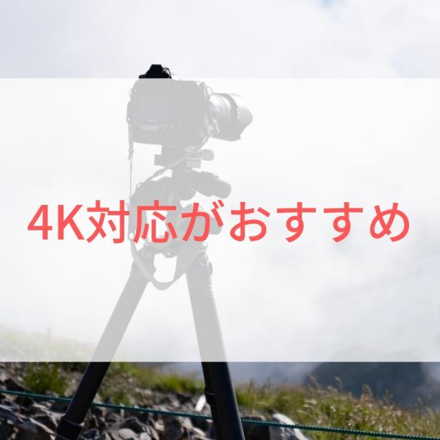 4K対応ミラーレスがおすすめ