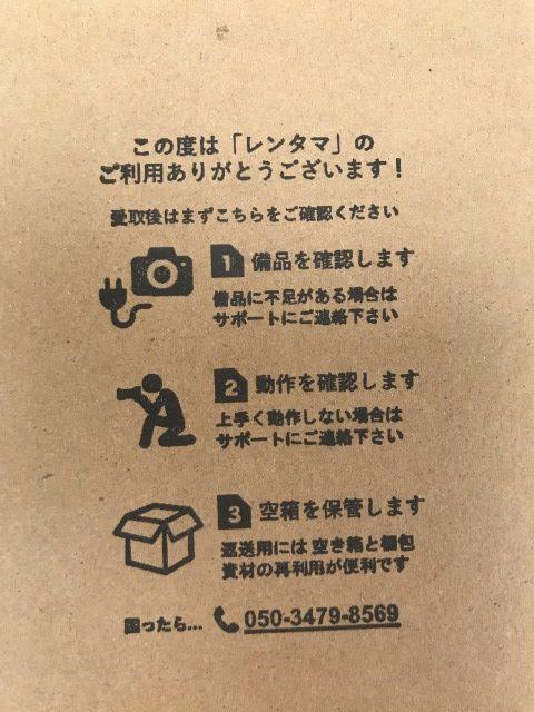 レンタマの段ボールに書かれた注意事項