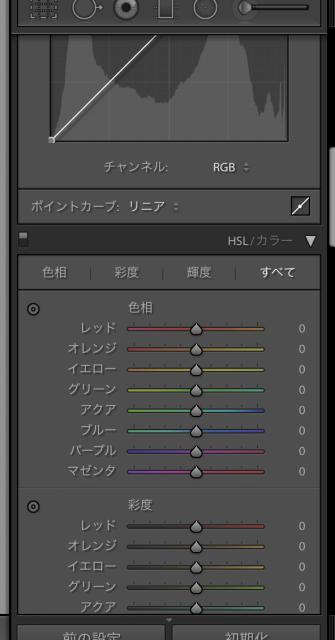 カラー個別補正を変更
