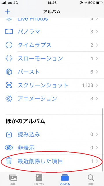 iphoneの最近削除した項目の場所