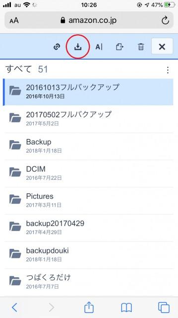 iphoneの写真のAmazonphotoのダウンロード方法
