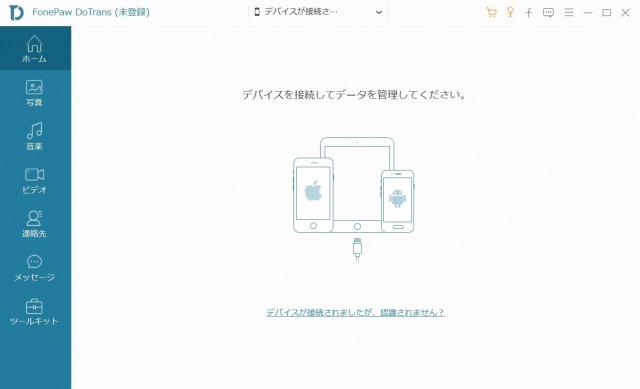 FonePaw DoTransのデバイス接続画面