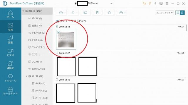 FonePaw DoTransの写真選択画面