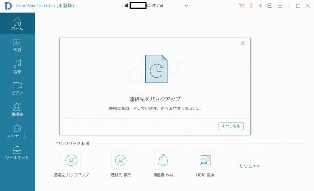 FonePaw DoTransのバックアップ画面