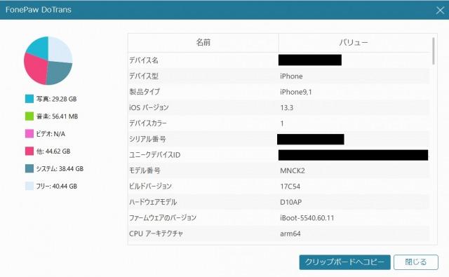 FonePaw DoTransのデバイス詳細画面