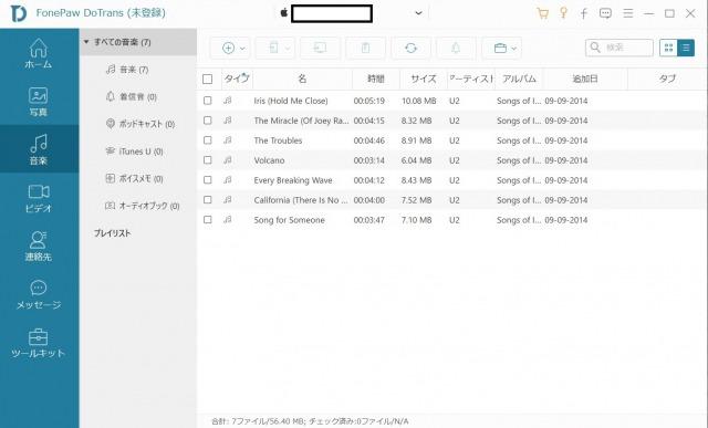 FonePaw DoTransの音楽転送画面