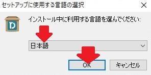 FonePaw DoTransのインストール手順。言語選択