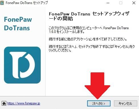 FonePaw DoTransのインストール手順。セットアップ
