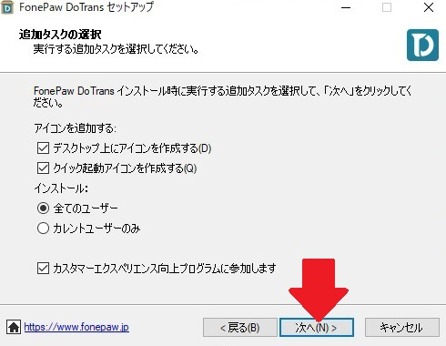 FonePaw DoTransの追加タスクの選択