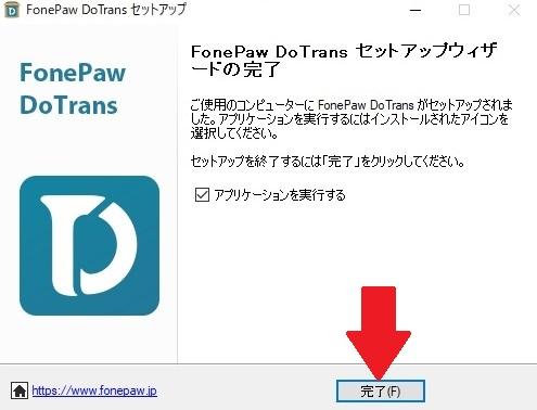 FonePaw DoTransのセットアップの完了